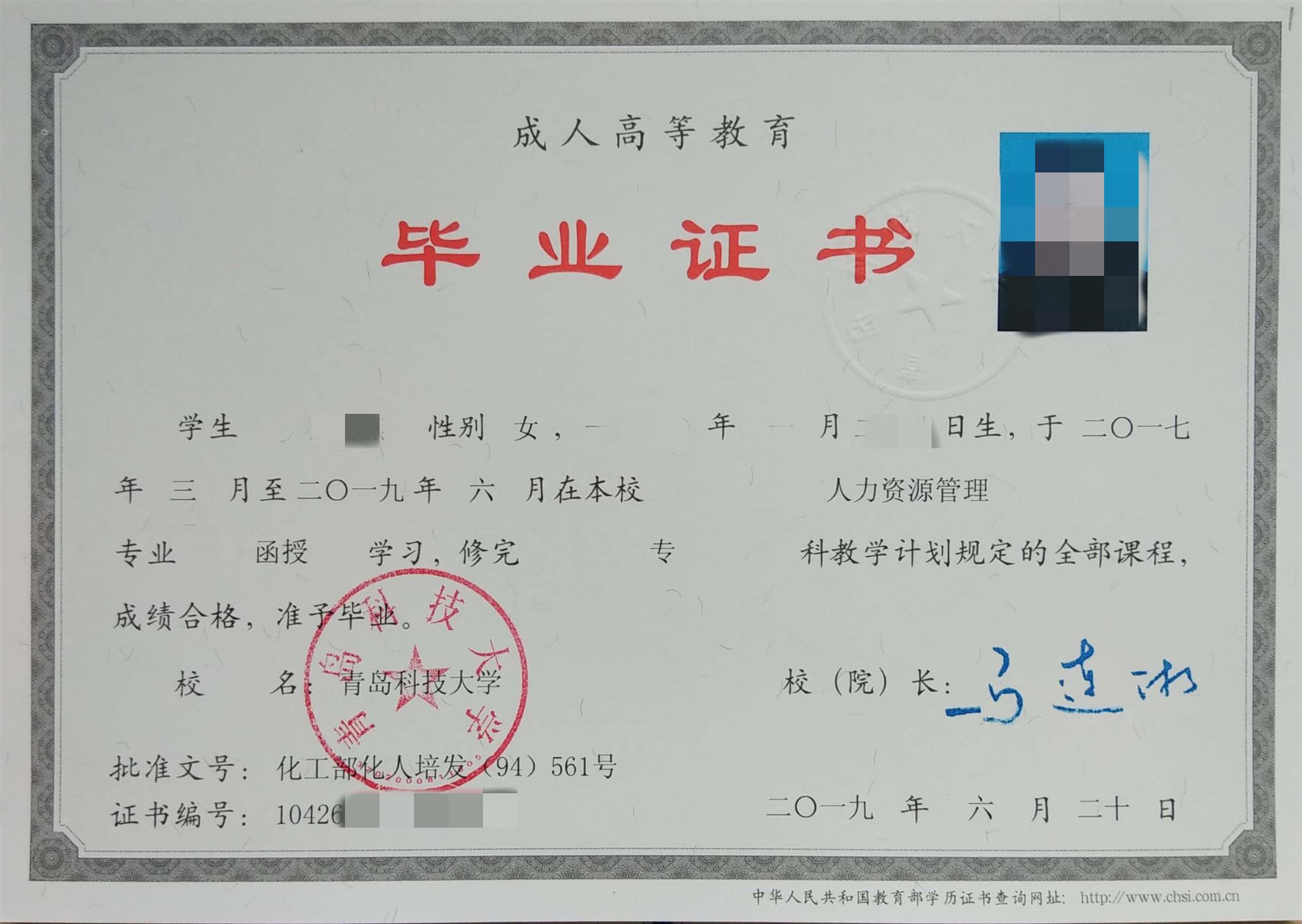 青岛科技大学毕业证书