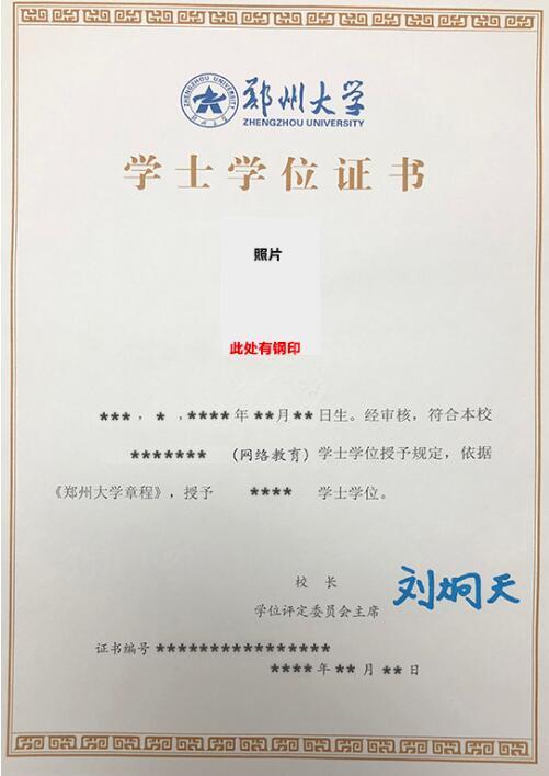郑州大学学士学位证书