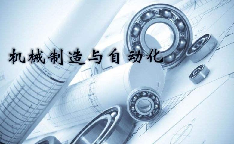 机械制造与自动化