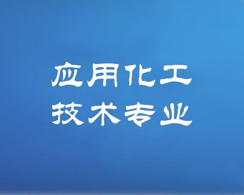 应用化工技术专业(专科)