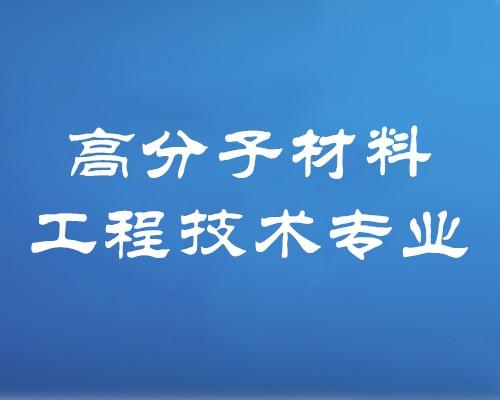 高分子材料工程技术专业(专科)