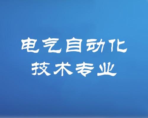 电气自动化技术专业(专科)
