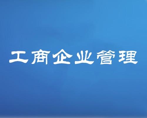 工商企业管理专业(专科)
