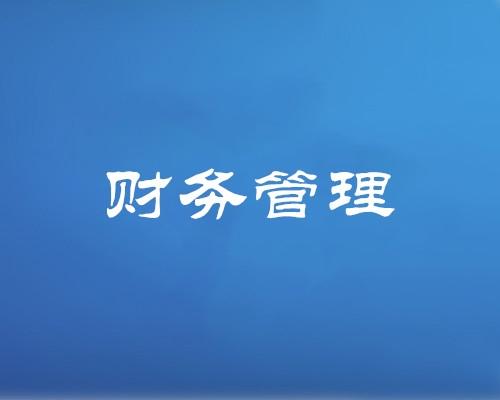 财务管理专业(专科)
