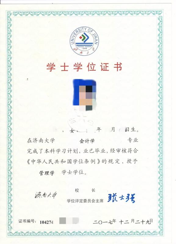 济南大学学士学位证书