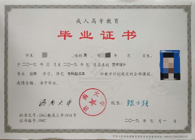 济南大学毕业证书