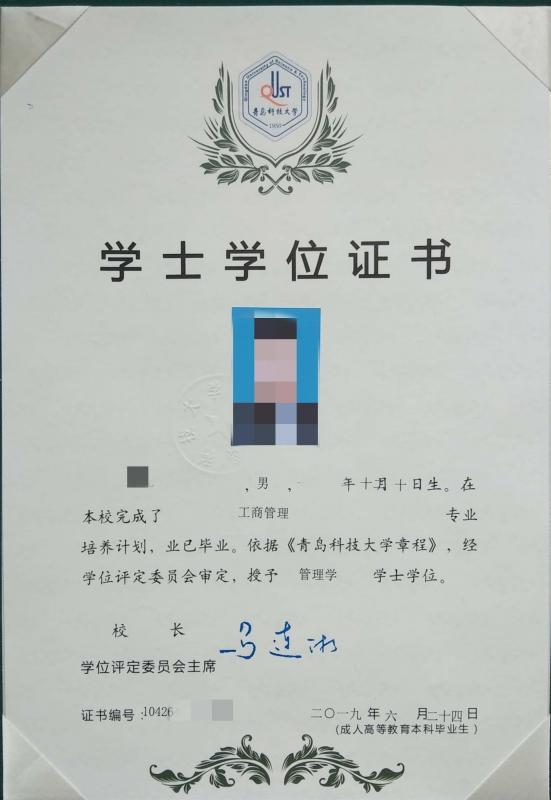 青岛科技大学学士学位证书