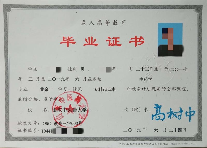 山东中医药大学毕业证书