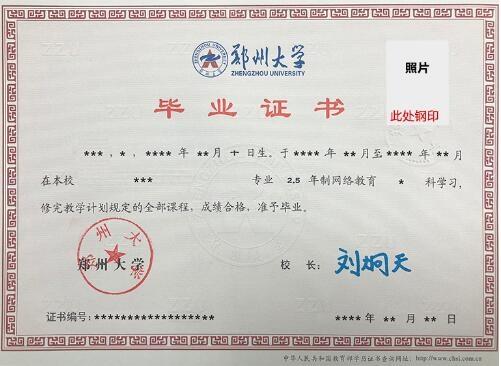 郑州大学毕业证书